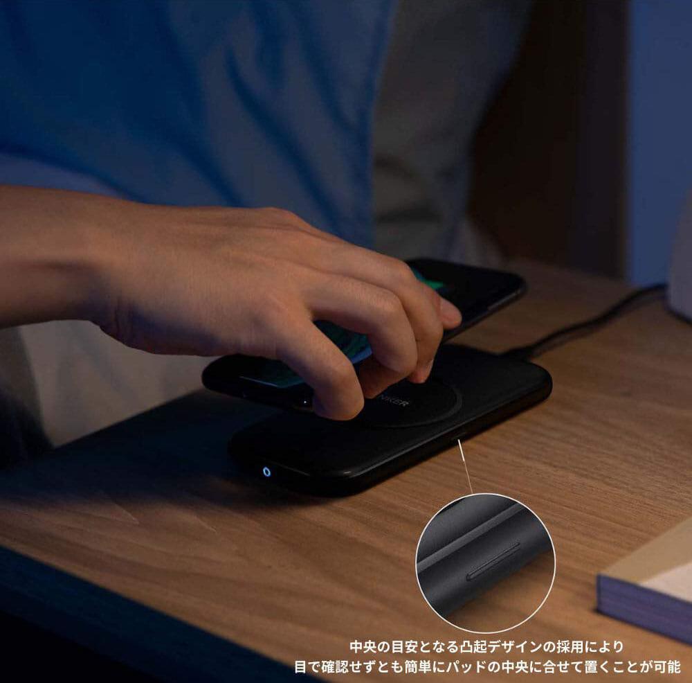 【Anker ワイヤレス充電器PowerWave Base Padレビュー】Qi対応で置くだけ充電!従来の約10%充電速度が高速化した滑り止め加工が嬉しいワイヤレス充電器|優れているポイント:スマホに最適化されたデザイン:従来に比べてより正確にワイヤレス充電が行えるような設計が採用されていて、使い勝手が向上しています。