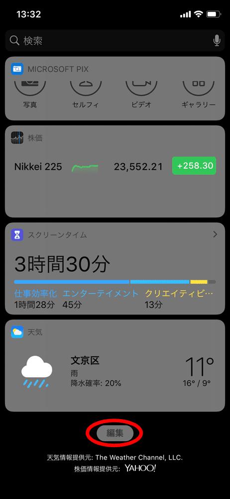 【Anker Soundcore Liberty Air 2レビュー】Qiワイヤレス充電対応!7時間連続再生でタッチ操作のカスタマイズも魅力的な第二世代・完全ワイヤレスイヤホン|使ってみて感じたこと:操作感:イヤホン本体のバッテリー残量の確認方法:まず「Soundcore Liberty Air 2」をiPhoneに接続させましょう。 接続したらホーム画面から左フリックでウィジェット画面を表示させて、下にある「編集」と書かれたボタンをタップします。