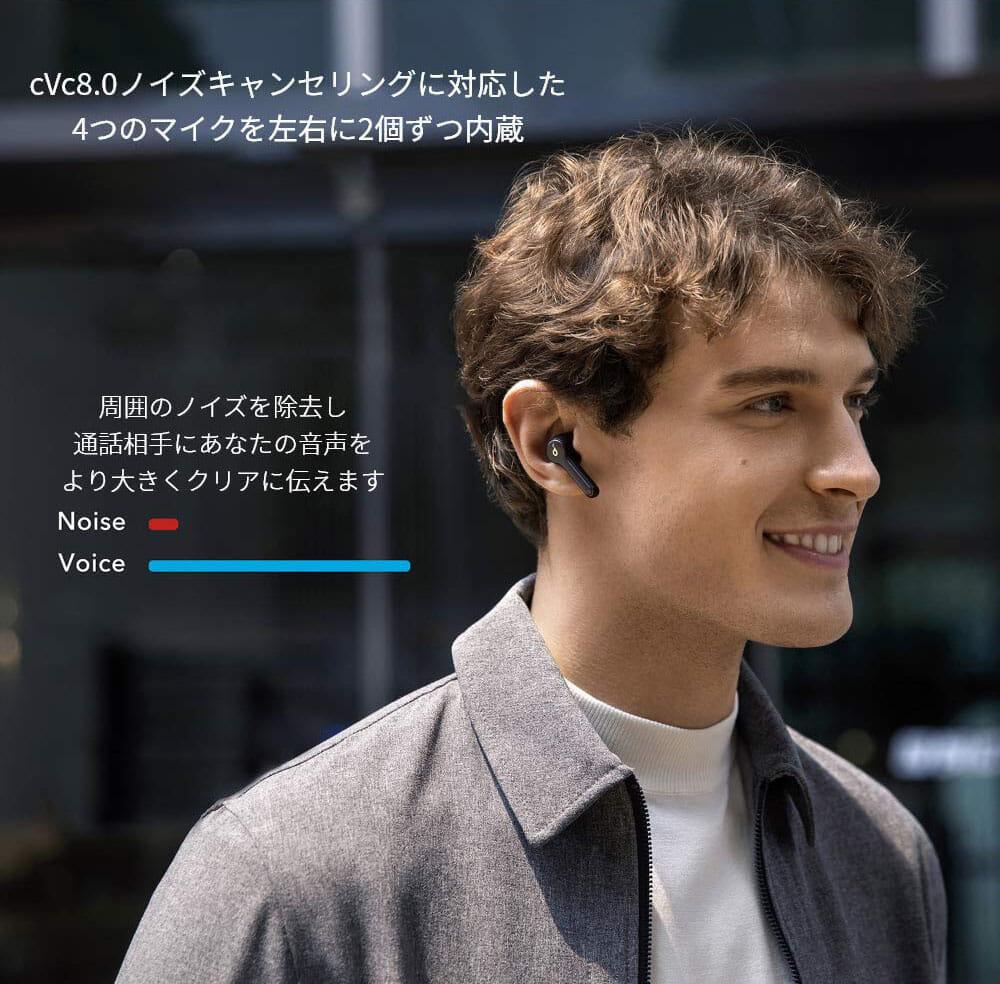 【Anker Soundcore Liberty Air 2レビュー】Qiワイヤレス充電対応!7時間連続再生でタッチ操作のカスタマイズも魅力的な第二世代・完全ワイヤレスイヤホン|優れているポイント:クリアなハンズフリー通話を実現させるノイキャン技術