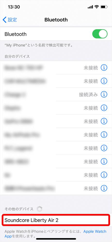 【Anker Soundcore Liberty Air 2レビュー】Qiワイヤレス充電対応!7時間連続再生でタッチ操作のカスタマイズも魅力的な第二世代・完全ワイヤレスイヤホン|ペアリング方法:ペアリングモードに入るとBluetooth設定画面(「設定アプリ」→「Bluetooth」)に「Soundcore Liberty Air 2」と表示されるので選択しましょう。