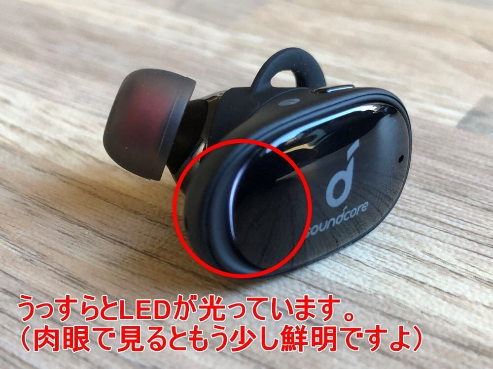 【Anker Soundcore Liberty 2レビュー】大口径10mmドライバーで新次元サウンド体験!音質と機能性が高水準で両立した第二世代・完全ワイヤレスイヤホン|外観:LEDはハウジング前方に配されています。 ハウジングの天板の裏側に隠れていて、間接照明的な輝きを放ちます。