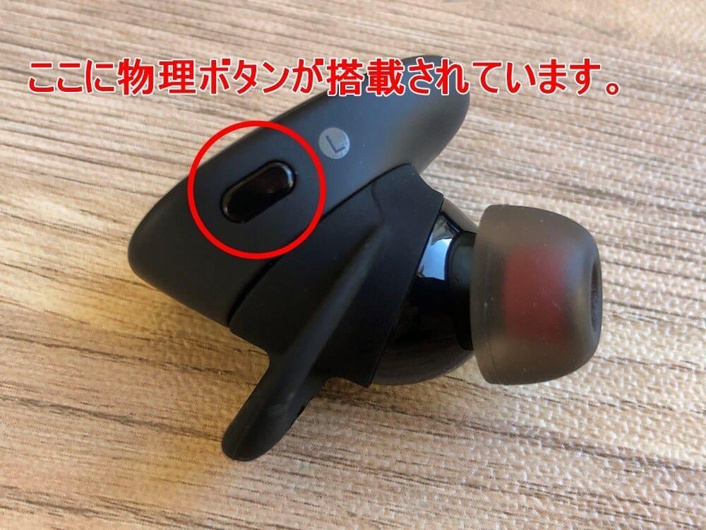 【Anker Soundcore Liberty 2レビュー】大口径10mmドライバーで新次元サウンド体験!音質と機能性が高水準で両立した第二世代・完全ワイヤレスイヤホン|外観:イヤホン操作に用いる物理ボタンは本体上部やや後方に搭載。