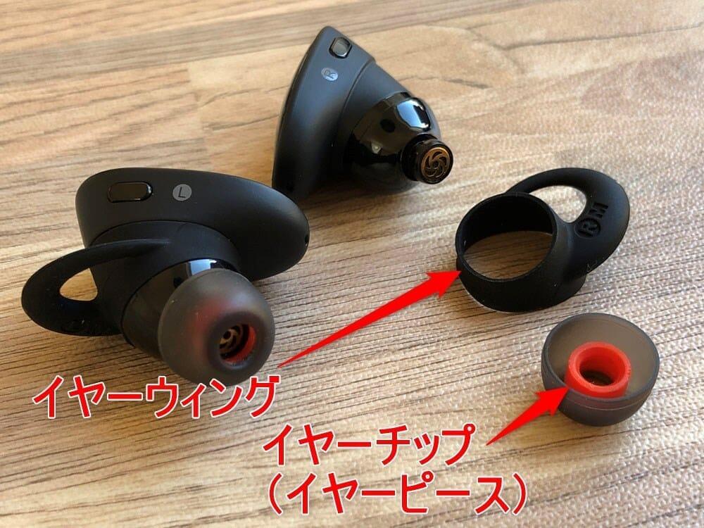 【Anker Soundcore Liberty 2レビュー】大口径10mmドライバーで新次元サウンド体験!音質と機能性が高水準で両立した第二世代・完全ワイヤレスイヤホン|外観:装着感にこだわった「Soundcore Liberty 2」は、イヤーチップとイヤーウィングを組み合わせてイヤホン本体に装着することで、個々に最適なフィット感を追求できる仕様になっていますよ。