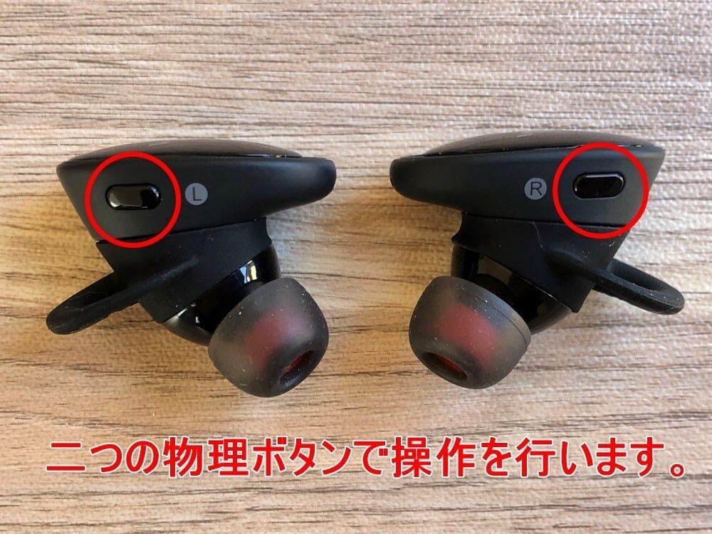 【Anker Soundcore Liberty 2レビュー】大口径10mmドライバーで新次元サウンド体験!音質と機能性が高水準で両立した第二世代・完全ワイヤレスイヤホン|使ってみて感じたこと:操作感:二つの物理ボタンで操作を行います。