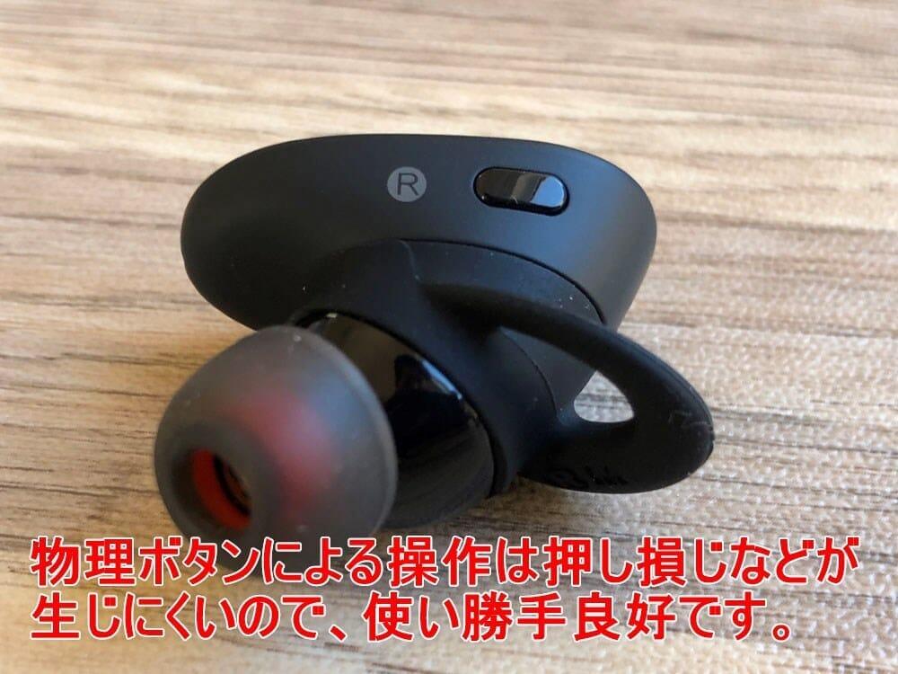 【Anker Soundcore Liberty 2レビュー】大口径10mmドライバーで新次元サウンド体験!音質と機能性が高水準で両立した第二世代・完全ワイヤレスイヤホン|使ってみて感じたこと:操作感:タッチセンサーの反応性の良さは日々改善されているように思いますが、まだまだ物理ボタンに勝るものはないと実感しています。 押し損じが生じないのでストレスフリー。