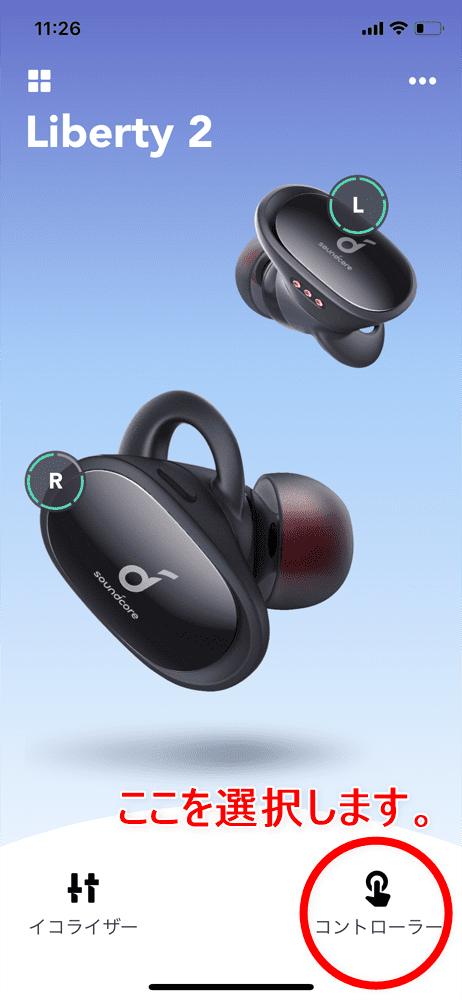 【Anker Soundcore Liberty 2レビュー】大口径10mmドライバーで新次元サウンド体験!音質と機能性が高水準で両立した第二世代・完全ワイヤレスイヤホン|使ってみて感じたこと:操作感:ボタン操作をカスタマイズできる:アプリを開いて「Soundcore Liberty 2」のトップ画面を表示させ、「コントローラー」という項目を開きます。