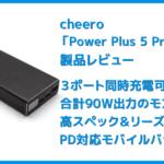 【cheero Power Plus 5 Premiumレビュー】60W高出力&20000mAh大容量バッテリーで3ポート同時充電!超高スペックなPD急速充電対応モバイルバッテリー