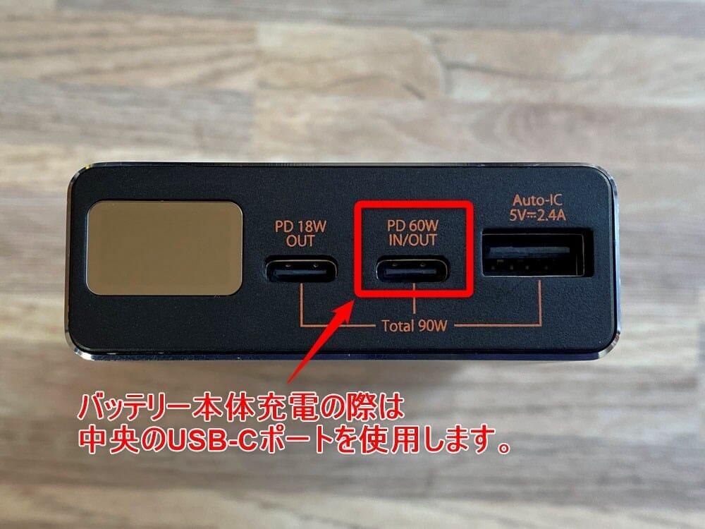 【cheero Power Plus 5 Premiumレビュー】60W高出力&20000mAh大容量バッテリーで3ポート同時充電!超高スペックなPD急速充電対応モバイルバッテリー|外観:充電ポートは全部で3つ搭載されていて、本体充電は中央のUSB-Cポートを使用します。