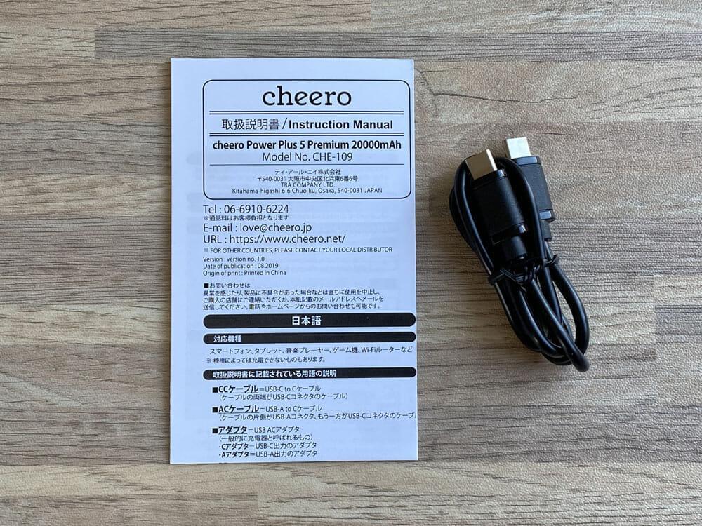 【cheero Power Plus 5 Premiumレビュー】60W高出力&20000mAh大容量バッテリーで3ポート同時充電!超高スペックなPD急速充電対応モバイルバッテリー|付属品