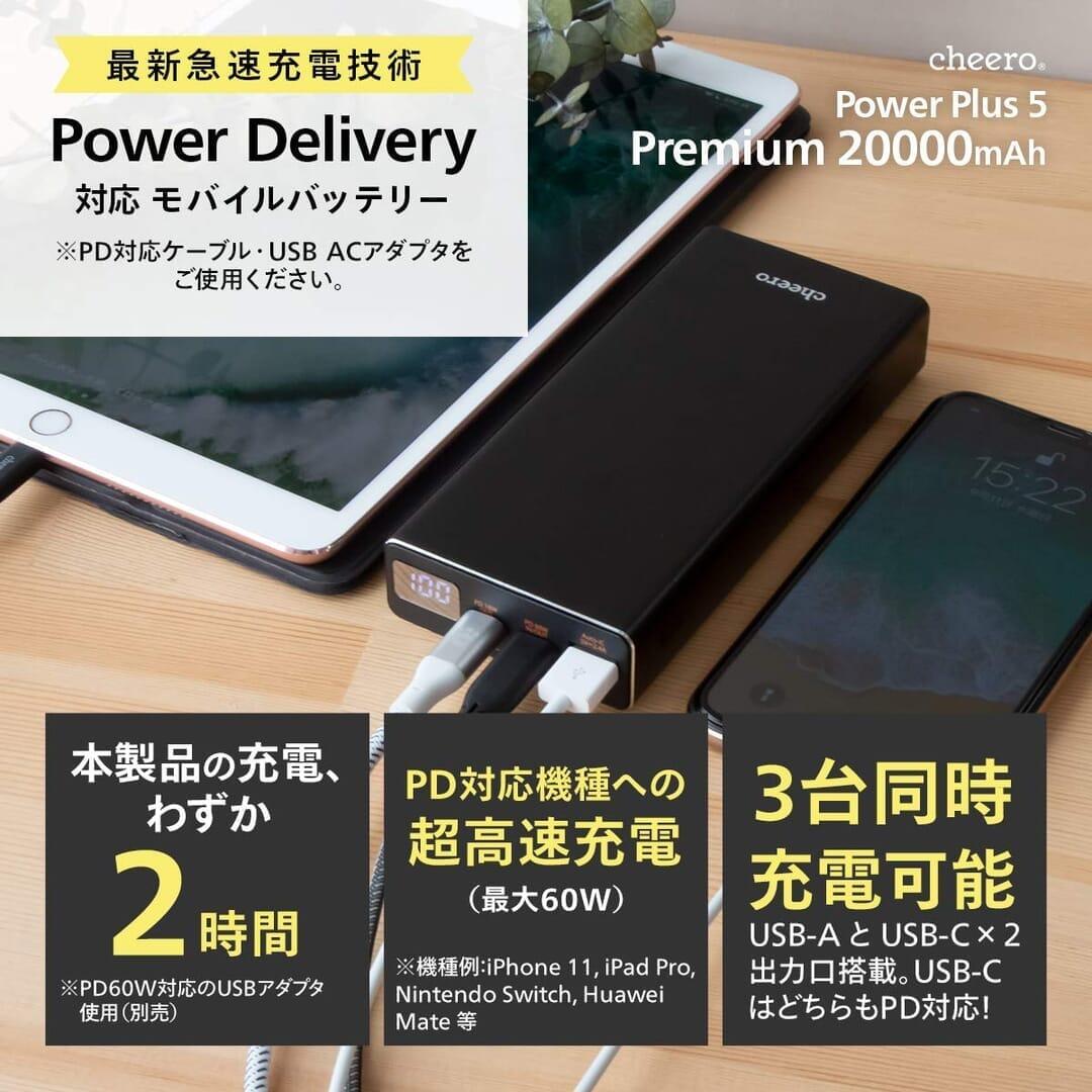 【cheero Power Plus 5 Premiumレビュー】60W高出力&20000mAh大容量バッテリーで3ポート同時充電!超高スペックなPD急速充電対応モバイルバッテリー|優れているポイント:USB-Cポート最大60Wの高出力性能