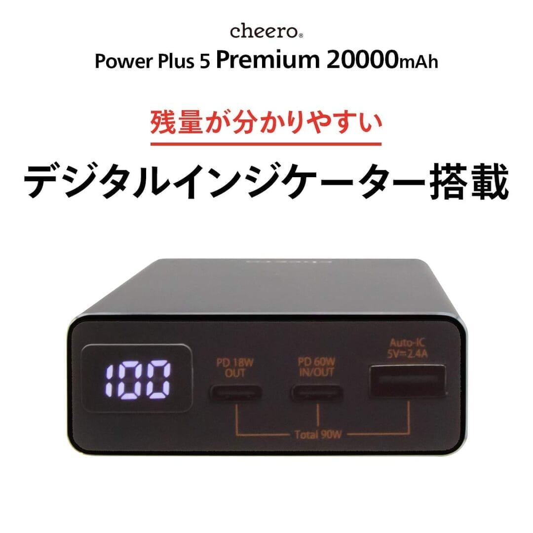 【cheero Power Plus 5 Premiumレビュー】60W高出力&20000mAh大容量バッテリーで3ポート同時充電!超高スペックなPD急速充電対応モバイルバッテリー|優れているポイント:バッテリー残量を表示するデジタルインジケーター搭載