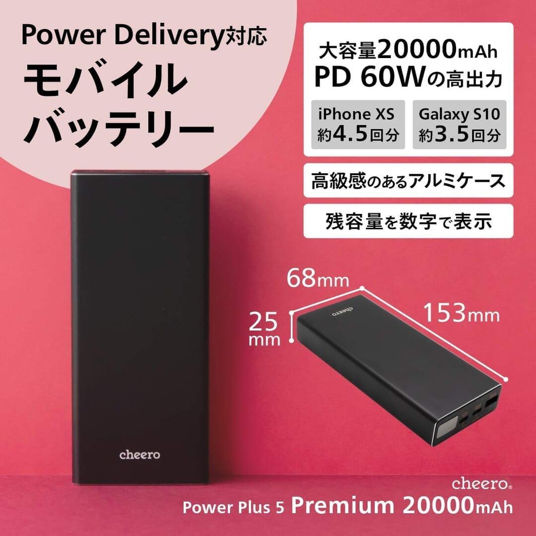 【cheero Power Plus 5 Premiumレビュー】60W高出力&20000mAh大容量バッテリーで3ポート同時充電!超高スペックなPD急速充電対応モバイルバッテリー|優れているポイント:20000mAhの大容量バッテリー