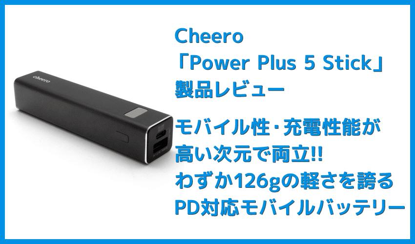 【Cheero Power Plus 5 Stickレビュー】わずか125gの超軽量小型!PD対応18W急速充電も可能で蓄電残量のデジタル表示が嬉しいUSB-Cモバイルバッテリー
