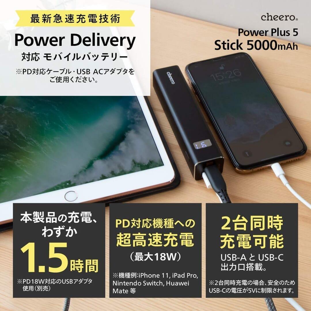 【Cheero Power Plus 5 Stickレビュー】わずか125gの超軽量小型!PD対応18W急速充電も可能で蓄電残量のデジタル表示が嬉しいUSB-Cモバイルバッテリー|優れているポイント:最大18Wのパワフル出力性能