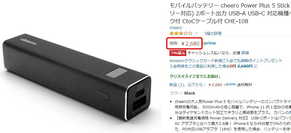 【Cheero Power Plus 5 Stickレビュー】わずか125gの超軽量小型!PD対応18W急速充電も可能で蓄電残量のデジタル表示が嬉しいUSB-Cモバイルバッテリー|使ってみて感じたこと:Amazon価格2,680円なんですから、ホント割安だと思います。