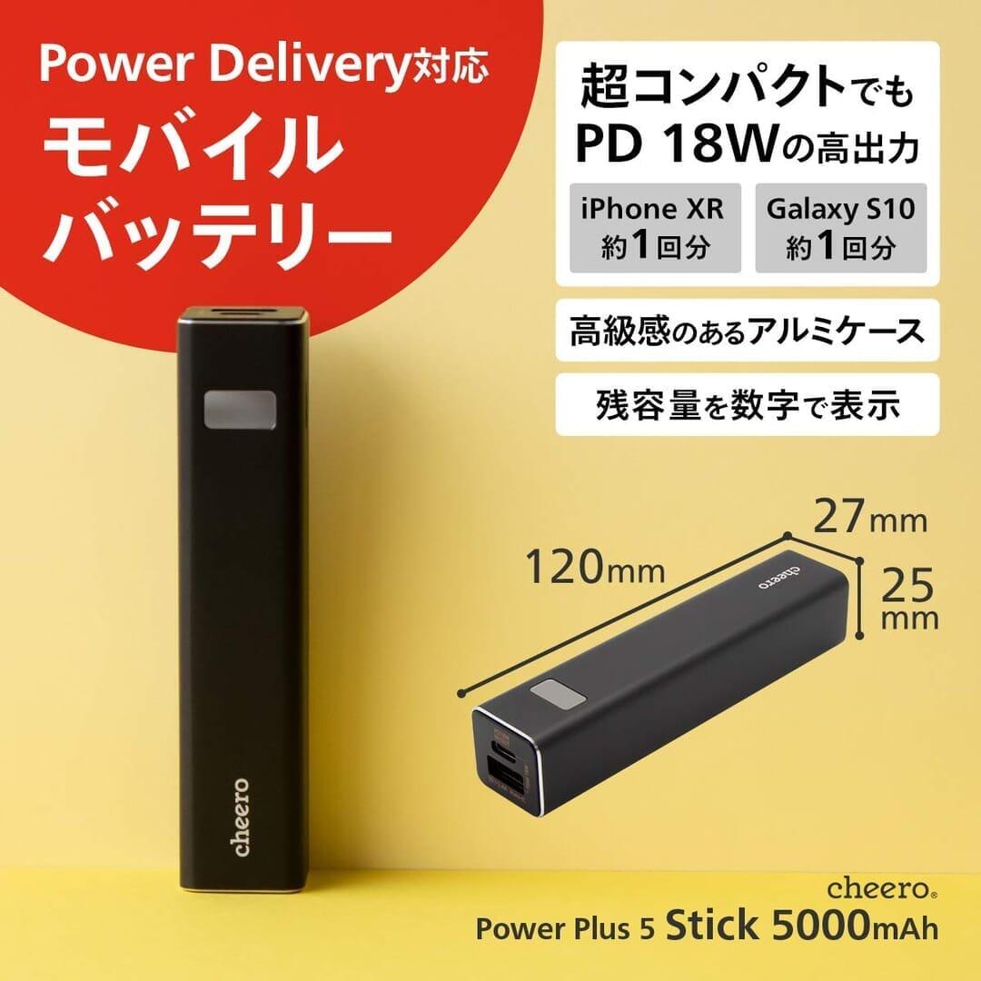 【Cheero Power Plus 5 Stickレビュー】わずか125gの超軽量小型!PD対応18W急速充電も可能で蓄電残量のデジタル表示が嬉しいUSB-Cモバイルバッテリー|優れているポイント:超小型軽量な本体サイズ