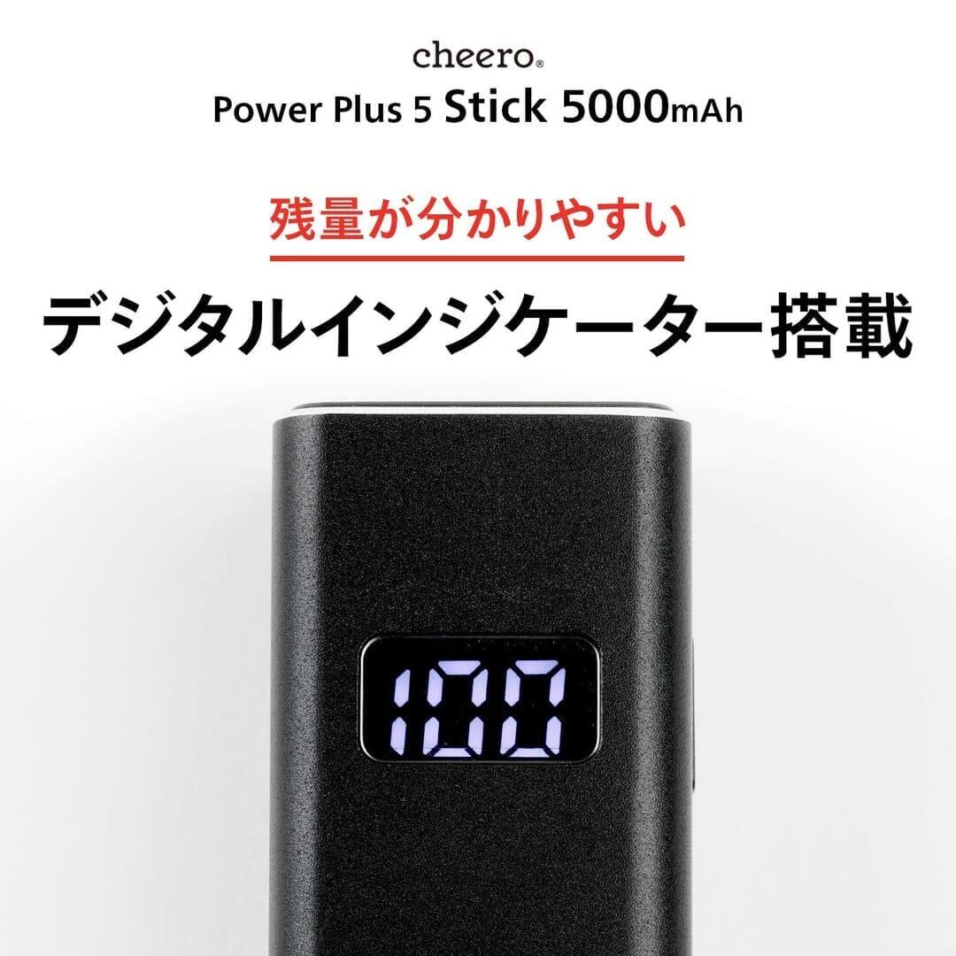 【Cheero Power Plus 5 Stickレビュー】わずか125gの超軽量小型!PD対応18W急速充電も可能で蓄電残量のデジタル表示が嬉しいUSB-Cモバイルバッテリー|優れているポイント:バッテリー残量を表示するデジタルインジケーター