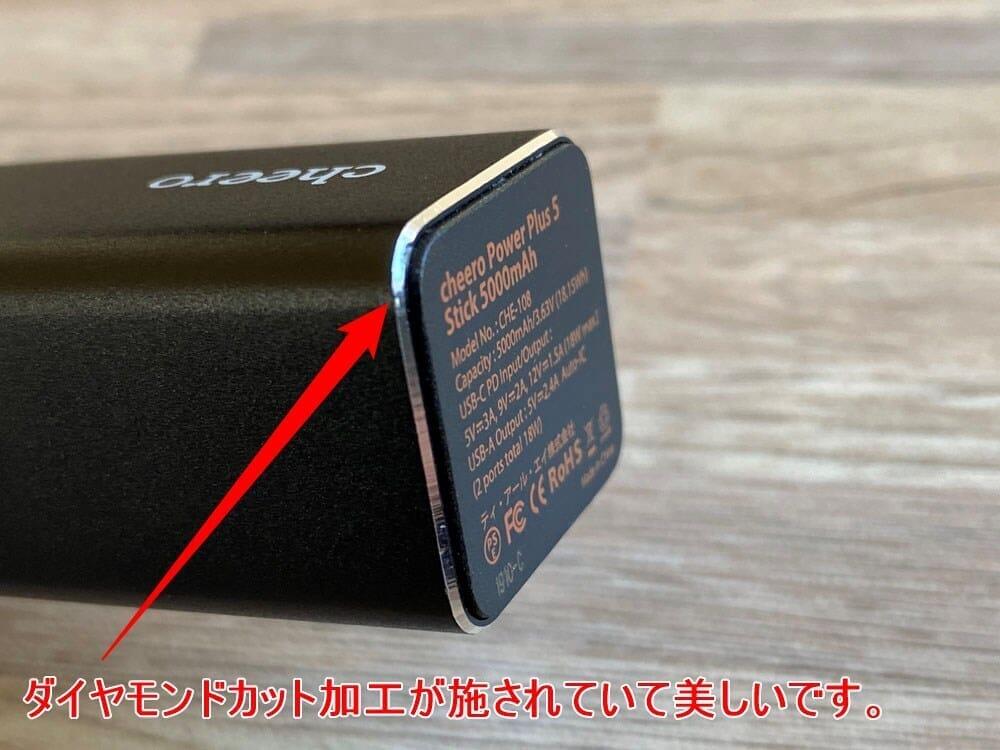 【Cheero Power Plus 5 Stickレビュー】わずか125gの超軽量小型!PD対応18W急速充電も可能で蓄電残量のデジタル表示が嬉しいUSB-Cモバイルバッテリー|外観:角の部分のキラリと光るダイヤモンドカット加工がリッチ感を引き立てています。