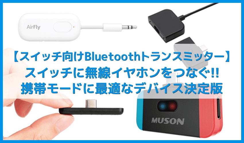 【ニンテンドースイッチにBluetoothイヤホンをつなぐガジェットまとめ】携帯モードはワイヤレスイヤホンが最高!おすすめのブルートゥース接続アイテム