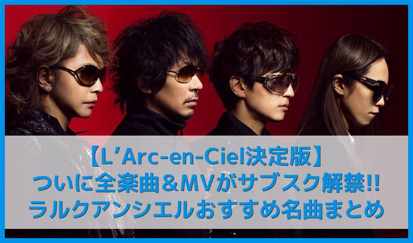 【L'Arc-en-Cielを聴く】全楽曲&MVサブスク解禁!!ラルクアンシエルのおすすめ名曲まとめ|人気曲やアルバムを音楽ストリーミングサービスで聴き放題