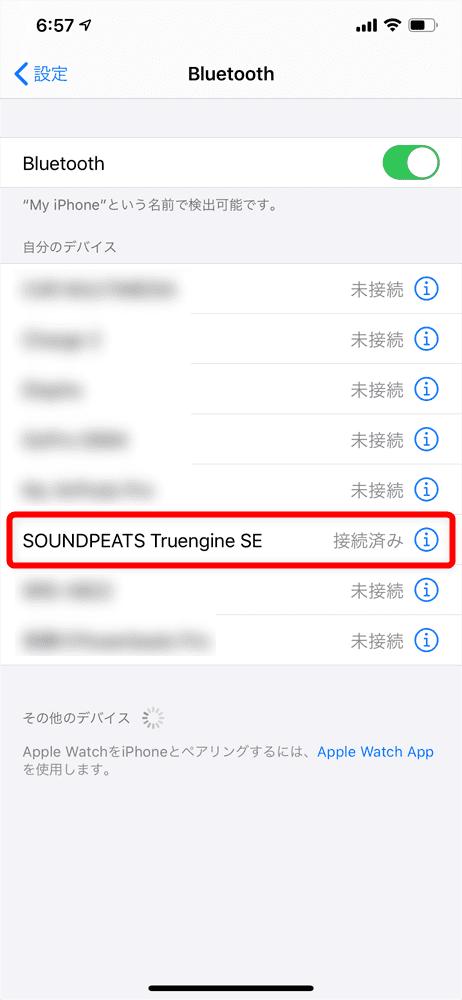 【SOUNDPEATS Truengine SEレビュー】デュアルドライバーの圧倒的音質!高音質AAC&ATP-X対応でiPhone&androidにおすすめの完全ワイヤレスイヤホン|ペアリング方法:「connected」とアナウンスが入って、スマホのBluetooth登録デバイス一覧に「SOUNDPEATS Truengine SE」が「接続済み」と表示されていればペアリング完了です。