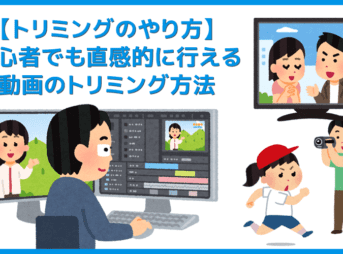 【初心者向け動画編集・トリミングのやり方】無料ソフトで動画の切り取り可能!トリミング方法を解説|Windows&Mac対応の無料版「VideoProc」がおすすめ