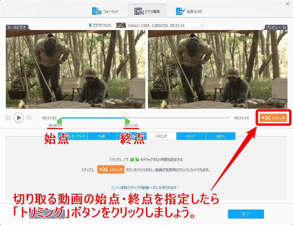 【初心者向け動画編集・トリミングのやり方】無料ソフトで動画の切り取り可能!トリミング方法を解説|Windows&Mac対応の無料版「VideoProc」がおすすめ|動画をトリミングする方法:切り取る動画の始点・終点の指定が完了したら、操作画面右側にある「トリミング」ボタンをクリックしましょう。