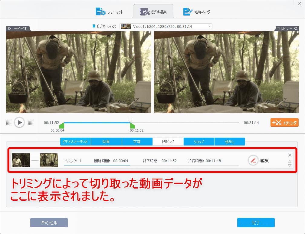 【初心者向け動画編集・トリミングのやり方】無料ソフトで動画の切り取り可能!トリミング方法を解説|Windows&Mac対応の無料版「VideoProc」がおすすめ|動画をトリミングする方法:範囲指定した動画部分が切り出されて、操作画面中央あたりに表示されました。