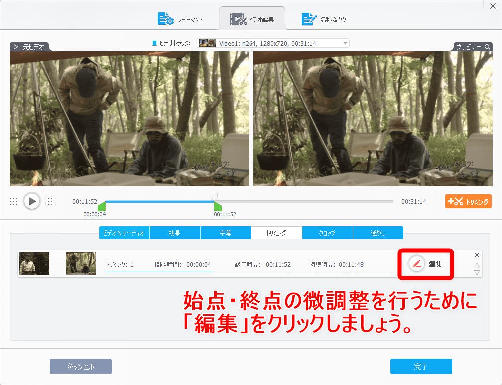【初心者向け動画編集・トリミングのやり方】無料ソフトで動画の切り取り可能!トリミング方法を解説|Windows&Mac対応の無料版「VideoProc」がおすすめ|動画をトリミングする方法:ただこの状態では不要な動画部分が切り取り切れていない場合があるので、切り取った動画データの右側にある「編集」を選択して切り出すデータを調整します。