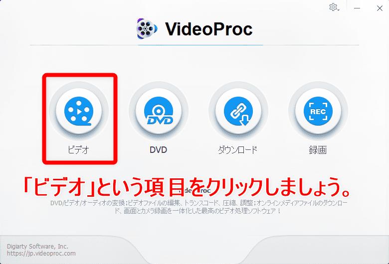 【初心者向け動画編集・トリミングのやり方】無料ソフトで動画の切り取り可能!トリミング方法を解説|Windows&Mac対応の無料版「VideoProc」がおすすめ|動画をトリミングする方法:「VideoProc」を起動させたら、一番左にある「ビデオ」という項目をクリックします。