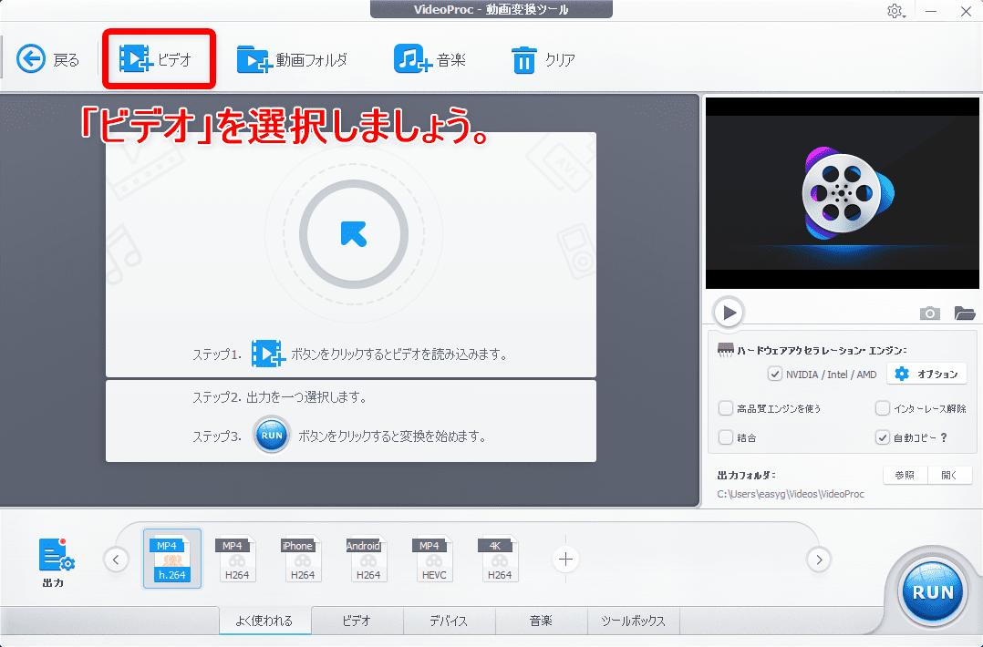 【初心者向け動画編集・トリミングのやり方】無料ソフトで動画の切り取り可能!トリミング方法を解説|Windows&Mac対応の無料版「VideoProc」がおすすめ|動画をトリミングする方法:続いて操作画面上部にある「ビデオ」という項目を選択しましょう。