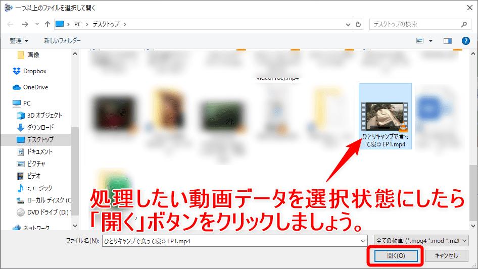 【初心者向け動画編集・トリミングのやり方】無料ソフトで動画の切り取り可能!トリミング方法を解説|Windows&Mac対応の無料版「VideoProc」がおすすめ|動画をトリミングする方法:動画データの選択ウインドウが表示されるので、お目当ての動画データを見つけましょう。 クリックして選択状態にして、ウインドウ右下にある「開く(O)」ボタンをクリックします。