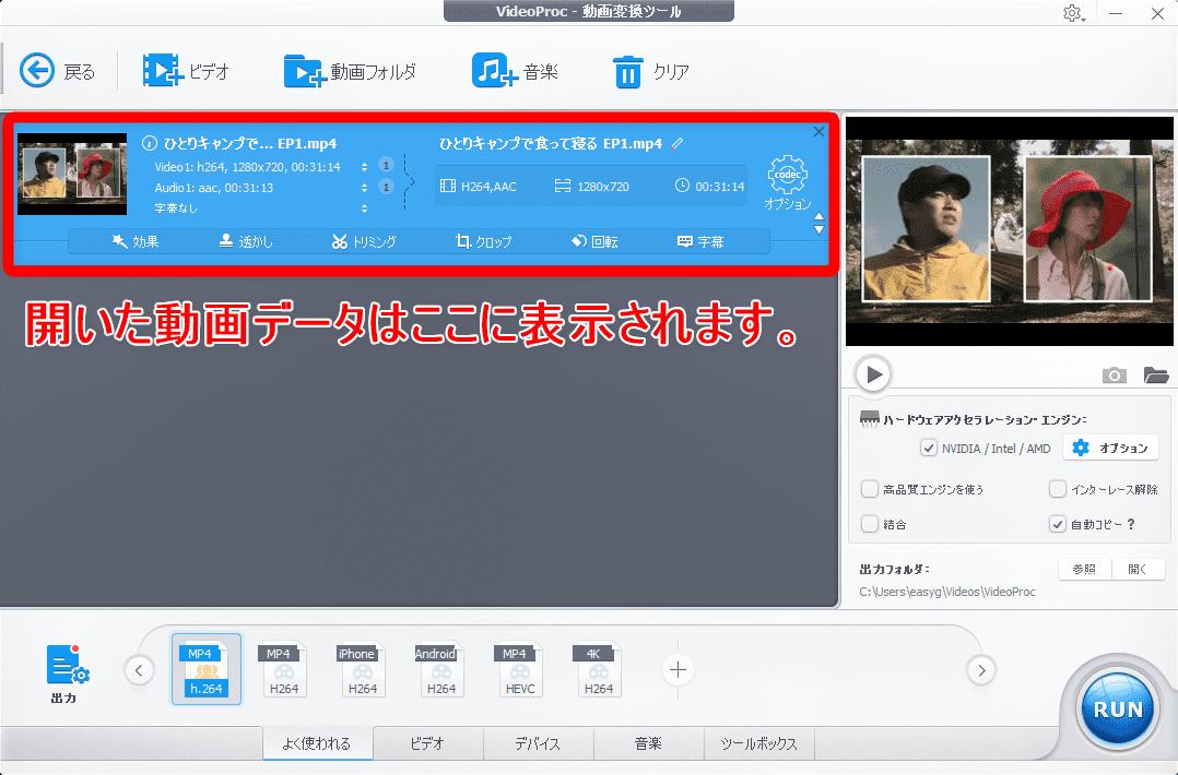 【初心者向け動画編集・トリミングのやり方】無料ソフトで動画の切り取り可能!トリミング方法を解説|Windows&Mac対応の無料版「VideoProc」がおすすめ|動画をトリミングする方法:少し待つと動画データをソフトが読み込んでくれます。 上の画像のように、操作画面中央に動画データが表示されますよ。