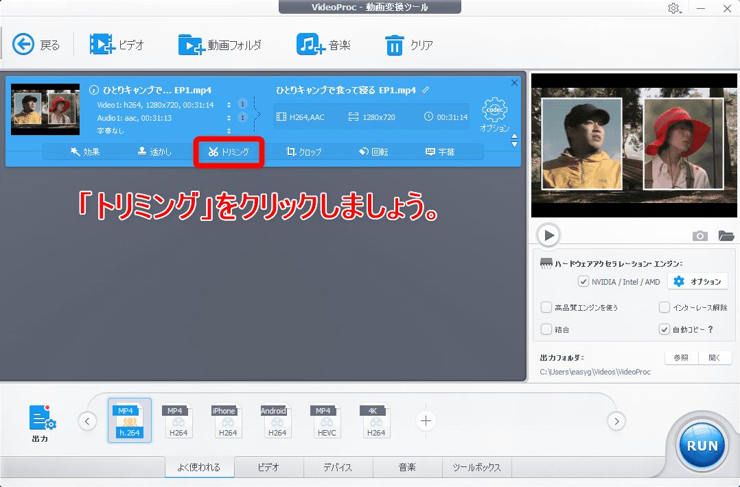 【初心者向け動画編集・トリミングのやり方】無料ソフトで動画の切り取り可能!トリミング方法を解説|Windows&Mac対応の無料版「VideoProc」がおすすめ|動画をトリミングする方法:動画データが表示された部分の下部にある「トリミング」という項目をクリックしましょう。
