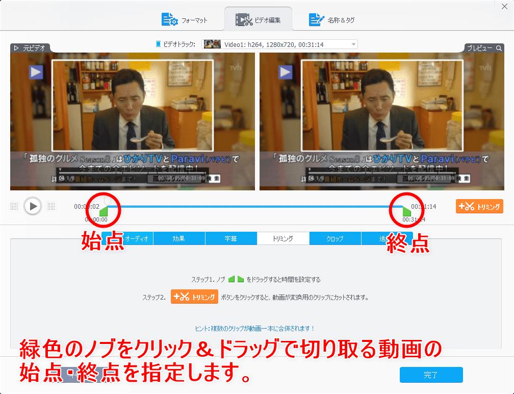 【初心者向け動画編集・トリミングのやり方】無料ソフトで動画の切り取り可能!トリミング方法を解説|Windows&Mac対応の無料版「VideoProc」がおすすめ|動画をトリミングする方法:二画面の下、動画データのタイムライン両端にある緑色のノブを操作して、切り取りたい動画部分を挟みます。