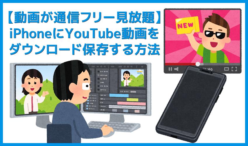 【YouTube動画のダウンロード保存方法】iPhoneでYouTubeをオフライン再生!パソコンに保存してウェブ動画をスマホで観る|便利ソフトVideoProcで簡単DL