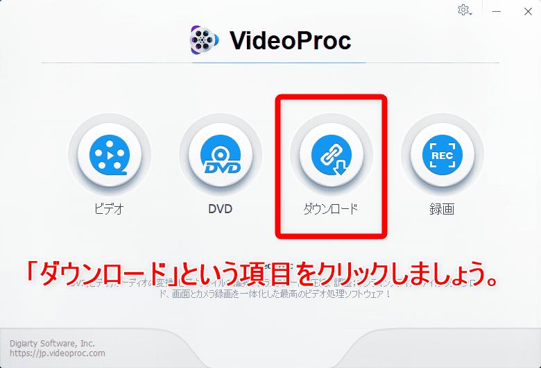 【YouTube動画のダウンロード保存方法】iPhoneでYouTubeをオフライン再生!パソコンに保存してウェブ動画をスマホで観る|便利ソフトVideoProcで簡単DL|YouTube動画をダウンロード保存する方法:まずは「VideoProc」を起動させましょう。 立ち上がったら右から二番目にある「ダウンロード」という項目をクリックします。