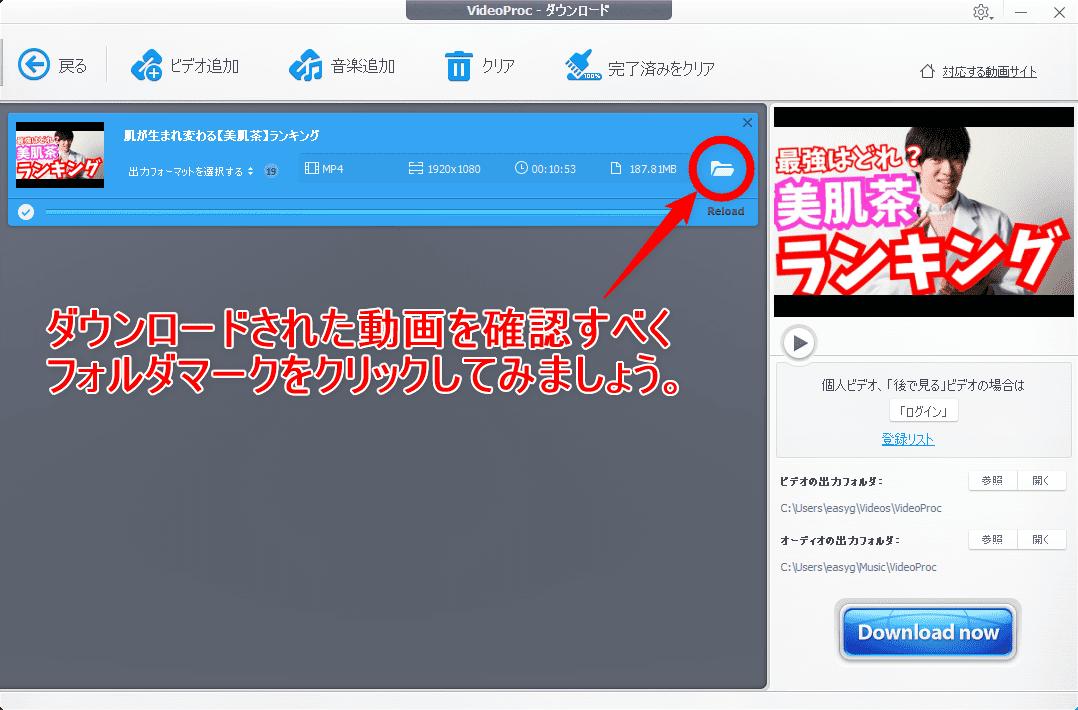 【YouTube動画のダウンロード保存方法】iPhoneでYouTubeをオフライン再生!パソコンに保存してウェブ動画をスマホで観る|便利ソフトVideoProcで簡単DL|YouTube動画をダウンロード保存する方法:処理が終わったらダウンロードされた動画データを確認してみましょう。 データが表示されている領域の右端のフォルダマークをクリックします。