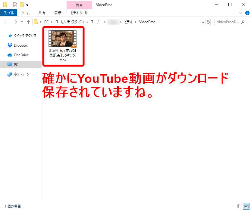 【YouTube動画のダウンロード保存方法】iPhoneでYouTubeをオフライン再生!パソコンに保存してウェブ動画をスマホで観る|便利ソフトVideoProcで簡単DL|YouTube動画をダウンロード保存する方法:保存先フォルダが立ち上がって、ダウンロードされた動画ファイルが見つかるはずです。