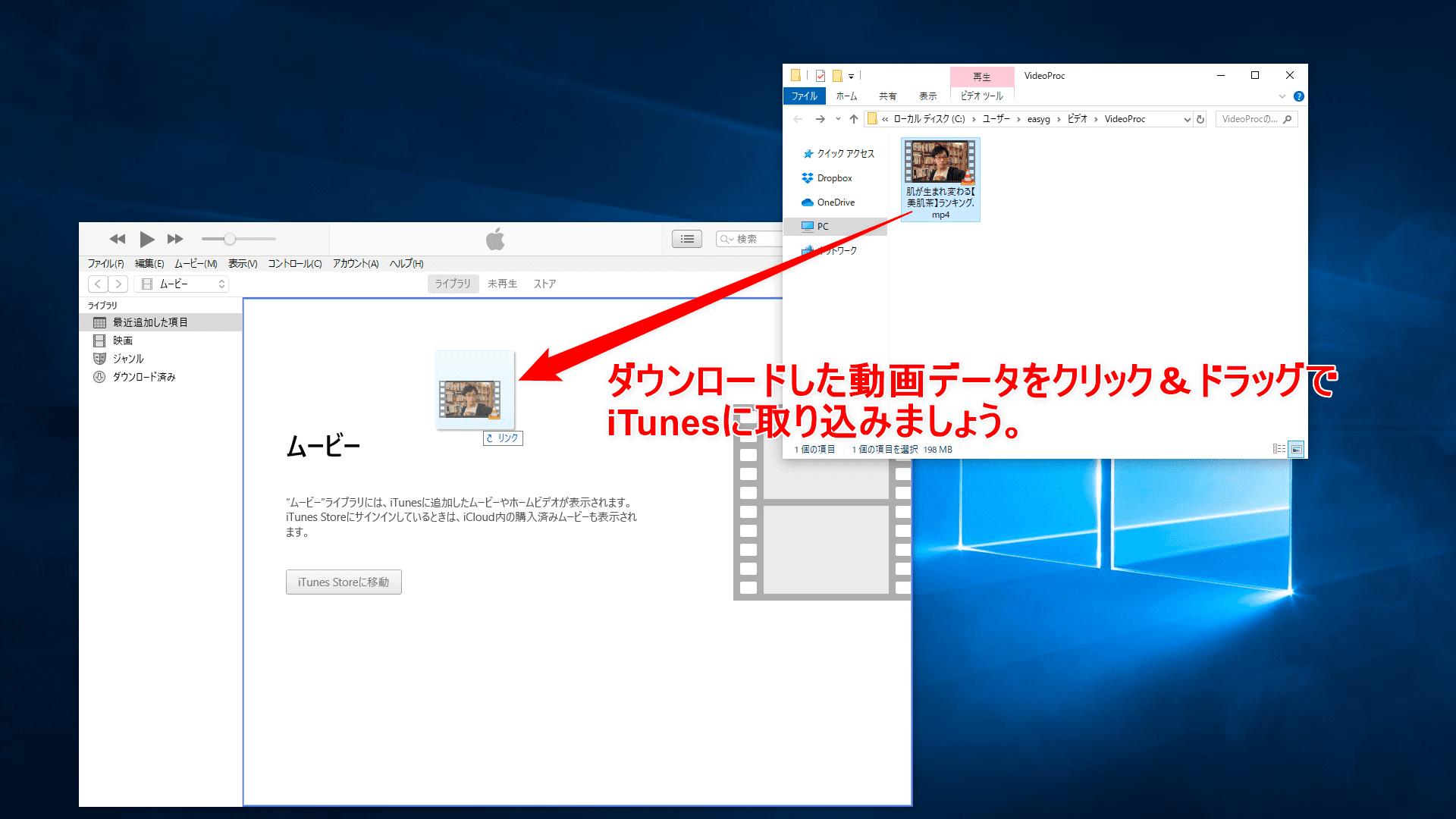 【YouTube動画のダウンロード保存方法】iPhoneでYouTubeをオフライン再生!パソコンに保存してウェブ動画をスマホで観る|便利ソフトVideoProcで簡単DL|ダウンロードした動画をiPhoneで観る方法:先ほど画面キャプチャーした動画データをクリック&ドラッグして、iTunes上のムービーに持っていきます。 「リンク」とマウスポインタ周辺に表示されたら、動画データをドロップしましょう。