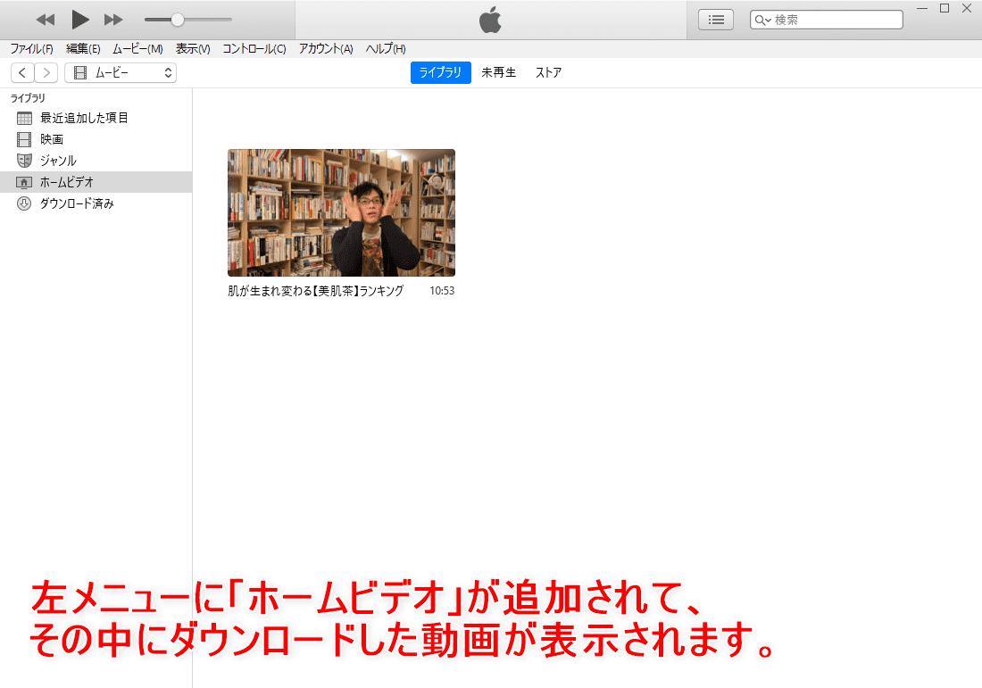 【YouTube動画のダウンロード保存方法】iPhoneでYouTubeをオフライン再生!パソコンに保存してウェブ動画をスマホで観る|便利ソフトVideoProcで簡単DL|ダウンロードした動画をiPhoneで観る方法:「ホームビデオ」という項目にドロップした動画データが表示されます。 これでiTunesへの動画データの取り込みは完了です。