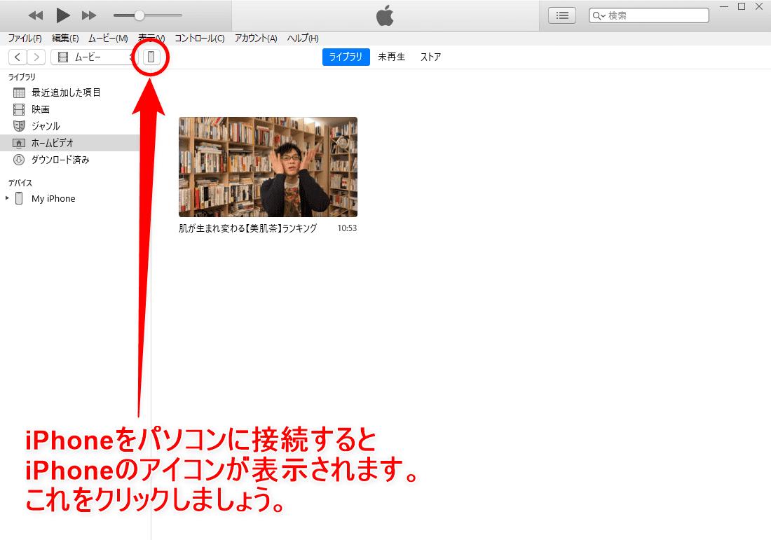 【YouTube動画のダウンロード保存方法】iPhoneでYouTubeをオフライン再生!パソコンに保存してウェブ動画をスマホで観る|便利ソフトVideoProcで簡単DL|ダウンロードした動画をiPhoneで観る方法:iTunes経由でiPhoneに動画データを同期する:iTunes上にiPhoneマークが表示されたら、これをクリックしてiPhoneの設定画面を開きましょう。
