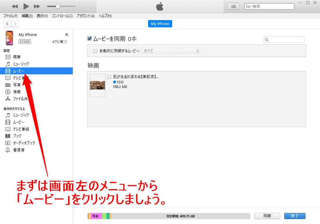 【YouTube動画のダウンロード保存方法】iPhoneでYouTubeをオフライン再生!パソコンに保存してウェブ動画をスマホで観る|便利ソフトVideoProcで簡単DL|ダウンロードした動画をiPhoneで観る方法:iTunes経由でiPhoneに動画データを同期する:画面左にある「ムービー」をクリックします。 すると先ほど登録した動画データの名前が表示されます。