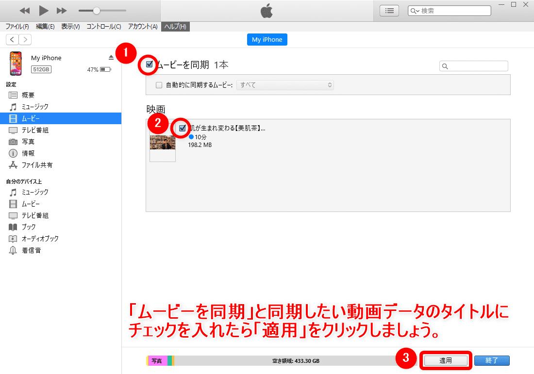 【YouTube動画のダウンロード保存方法】iPhoneでYouTubeをオフライン再生!パソコンに保存してウェブ動画をスマホで観る|便利ソフトVideoProcで簡単DL|ダウンロードした動画をiPhoneで観る方法:iTunes経由でiPhoneに動画データを同期する:「ムービーを同期」にチェックを入れた上で、先ほど登録した動画データにチェックマークを入れて、画面右下の「適用」をクリックしましょう。 あとは同期が完了するのを待つだけです。