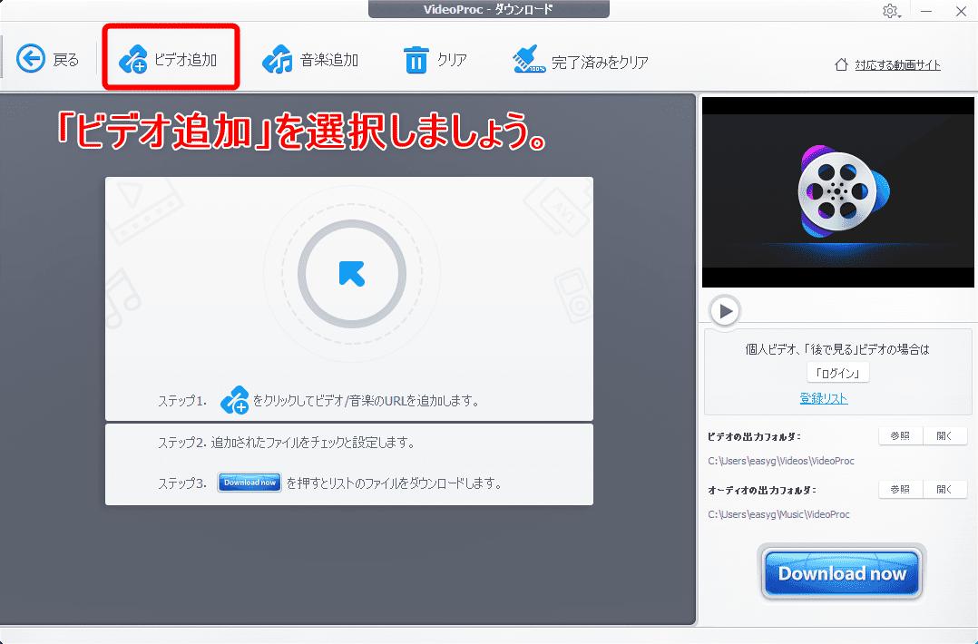 【YouTube動画のダウンロード保存方法】iPhoneでYouTubeをオフライン再生!パソコンに保存してウェブ動画をスマホで観る|便利ソフトVideoProcで簡単DL|YouTube動画をダウンロード保存する方法:続いて操作画面上部にある「ビデオ追加」を選択します。