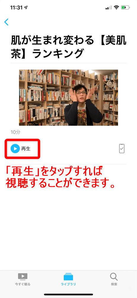 【YouTube動画のダウンロード保存方法】iPhoneでYouTubeをオフライン再生!パソコンに保存してウェブ動画をスマホで観る|便利ソフトVideoProcで簡単DL|ダウンロードした動画をiPhoneで観る方法:アップル公式アプリ「TV」で動画を観る:動画個別のメニュー画面に移ったら、あとは「再生」と書かれた部分をタップすれば再生開始です。