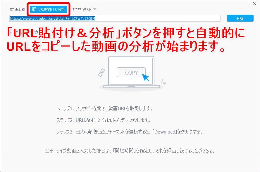 【YouTube動画のダウンロード保存方法】iPhoneでYouTubeをオフライン再生!パソコンに保存してウェブ動画をスマホで観る|便利ソフトVideoProcで簡単DL|YouTube動画をダウンロード保存する方法:操作画面上部の「URL貼付け&分析」を押すとコピーしたURLの動画コンテンツを自動的に分析してくれます。