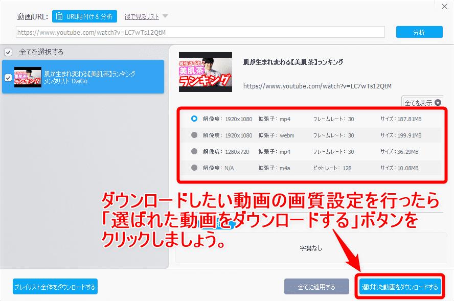 【YouTube動画のダウンロード保存方法】iPhoneでYouTubeをオフライン再生!パソコンに保存してウェブ動画をスマホで観る|便利ソフトVideoProcで簡単DL|YouTube動画をダウンロード保存する方法:分析が終わると上のような分析結果が表示されます。 画面右側の選択肢から望ましい動画の画質を選択して「選ばれた動画をダウンロードする」をクリックしましょう。