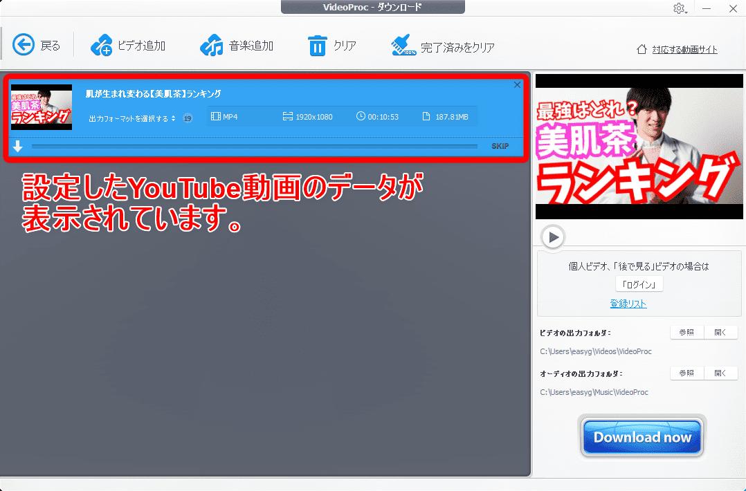 【YouTube動画のダウンロード保存方法】iPhoneでYouTubeをオフライン再生!パソコンに保存してウェブ動画をスマホで観る|便利ソフトVideoProcで簡単DL|YouTube動画をダウンロード保存する方法:最初の操作画面に戻ると、先ほどは表示されていなかったYouTube動画のデータがリストアップされています。
