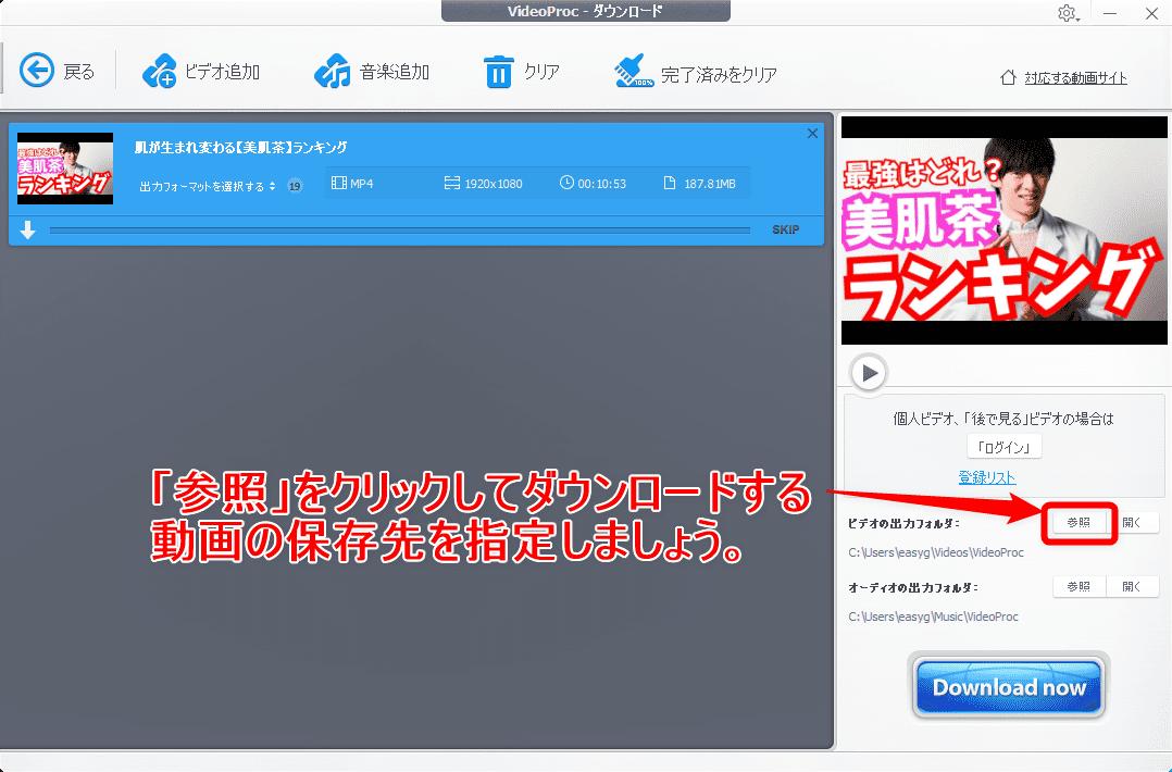 【YouTube動画のダウンロード保存方法】iPhoneでYouTubeをオフライン再生!パソコンに保存してウェブ動画をスマホで観る|便利ソフトVideoProcで簡単DL|YouTube動画をダウンロード保存する方法:続いてダウンロードしたデータの保存先を選択しましょう。 操作画面右にある「ビデオの出力フォルダ」と書かれた横にある「参照」をクリックして、適宜指定したい保存先を選択します。